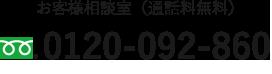 0120-092-860 受付時間 月~金曜日9:00~17:00